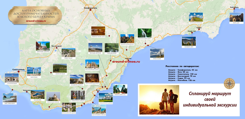 Крым карта фото достопримечательности