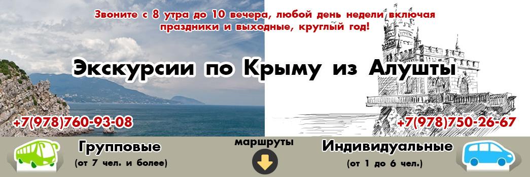 Экскурсии по Крыму из Алушты